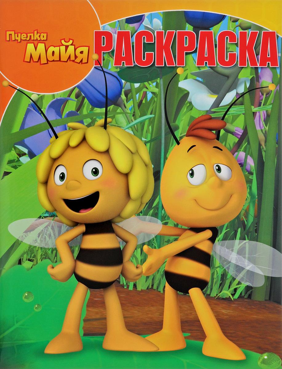 Пчелка Майя. Волшебная раскраска баталина в ред волшебная раскраска рк 14157 пчелка майя