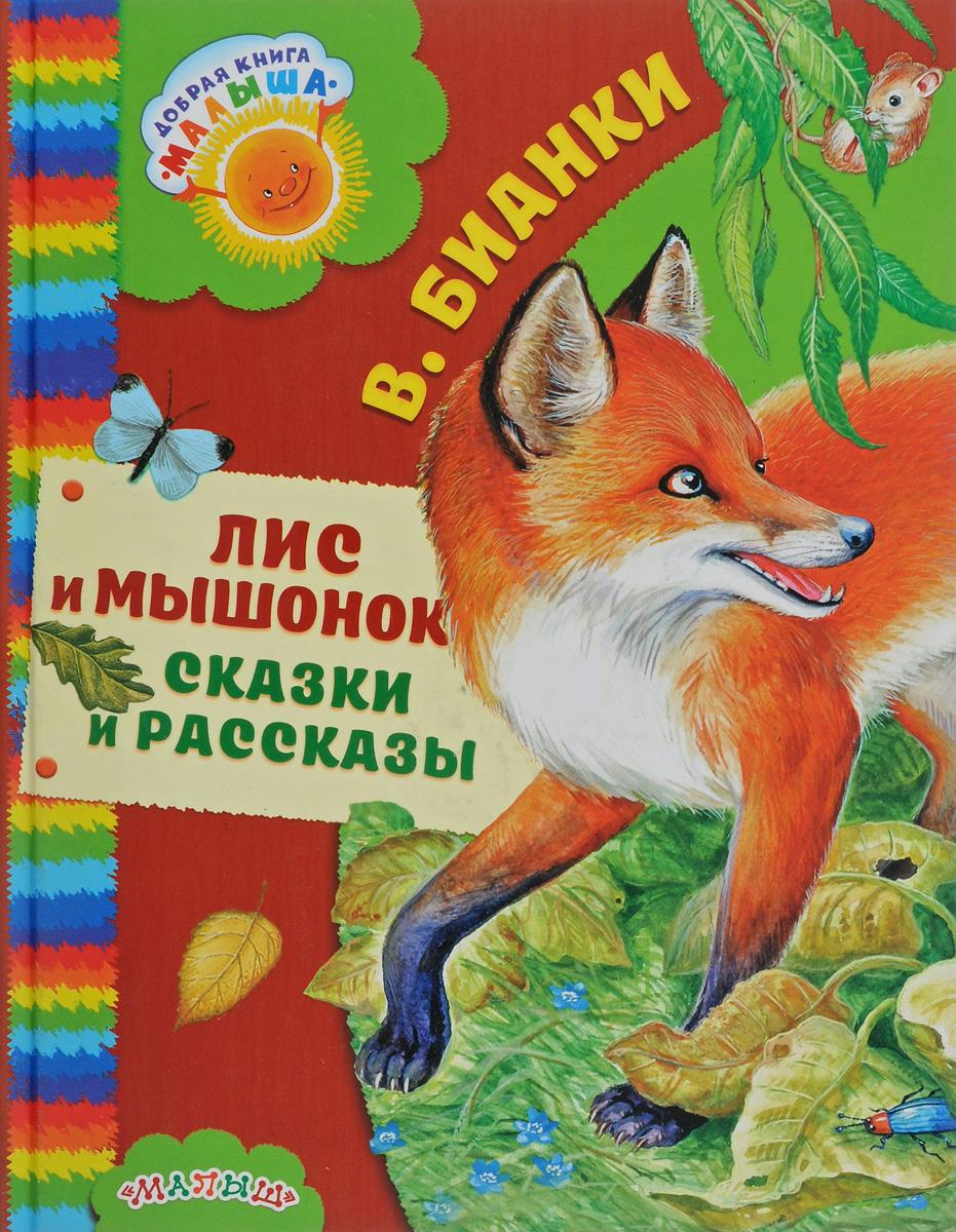 В. Бианки Лис и мышонок. Сказки и рассказы художественные книги детиздат рассказы и сказки хитрый лис и умная уточка в бианки