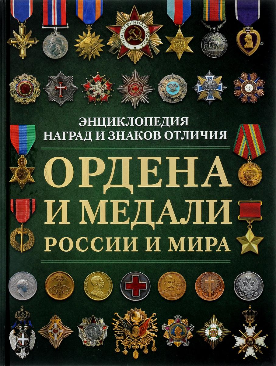 Н. Л. Волковский Ордена и медали России и мира н л волковский ордена и медали россии и мира