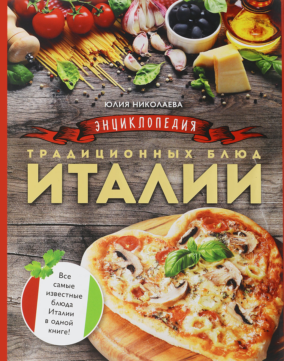 Юлия Николаева Энциклопедия традиционных блюд Италии отсутствует лучшие рецепты овощная и грибная пицца