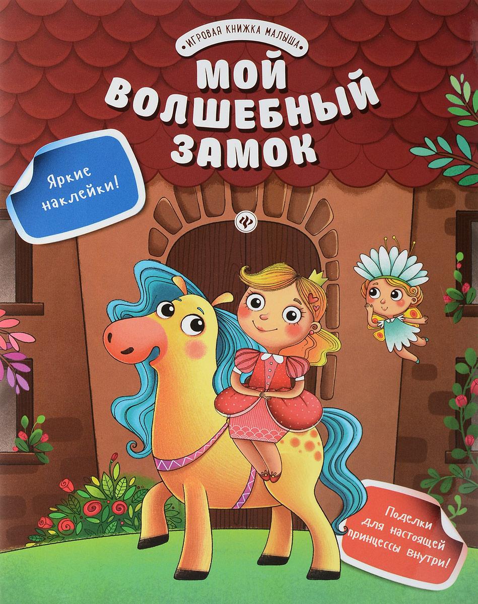 9785222271193 - Юлия Разумовская: Мой волшебный замок - Книга