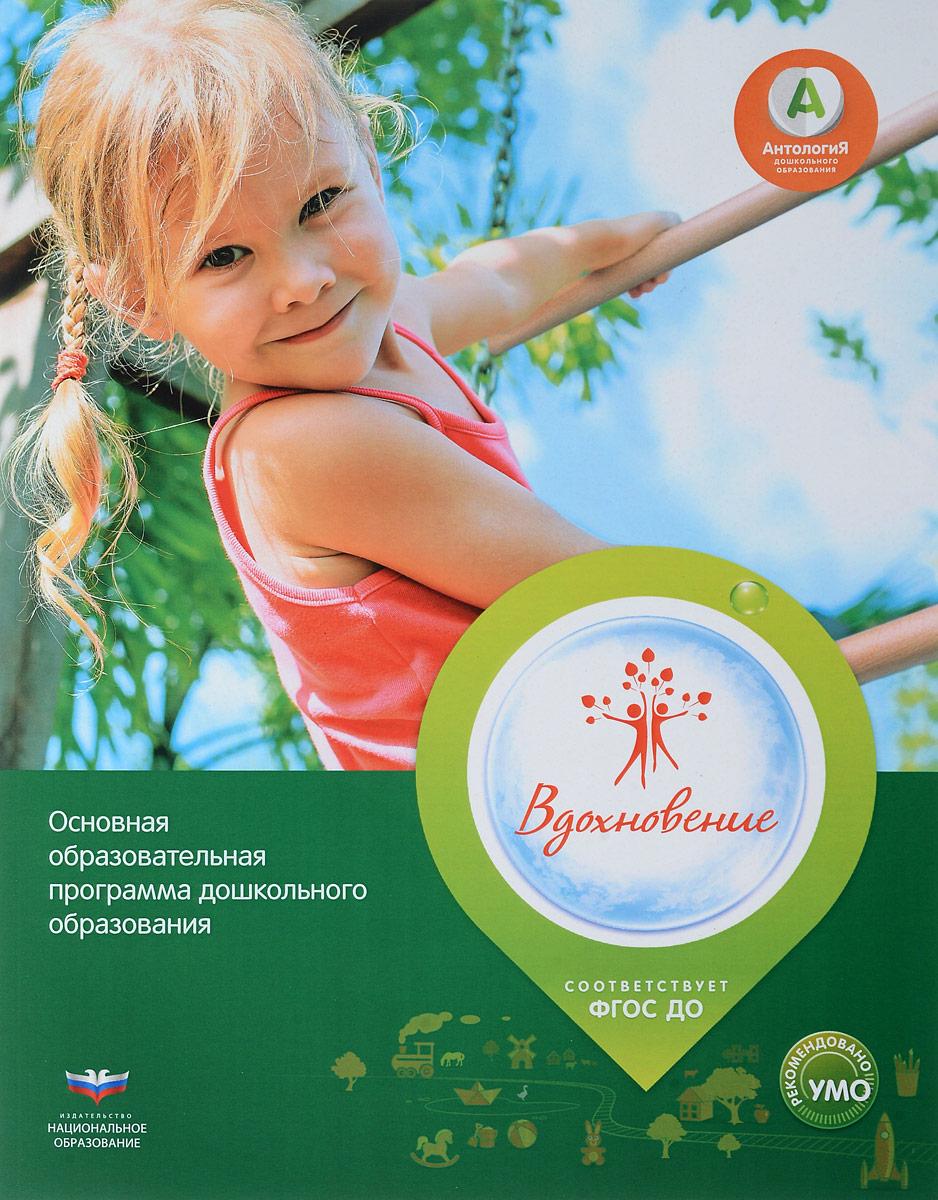 Основная образовательная программа дошкольного образования Вдохновение программа gaussian купить