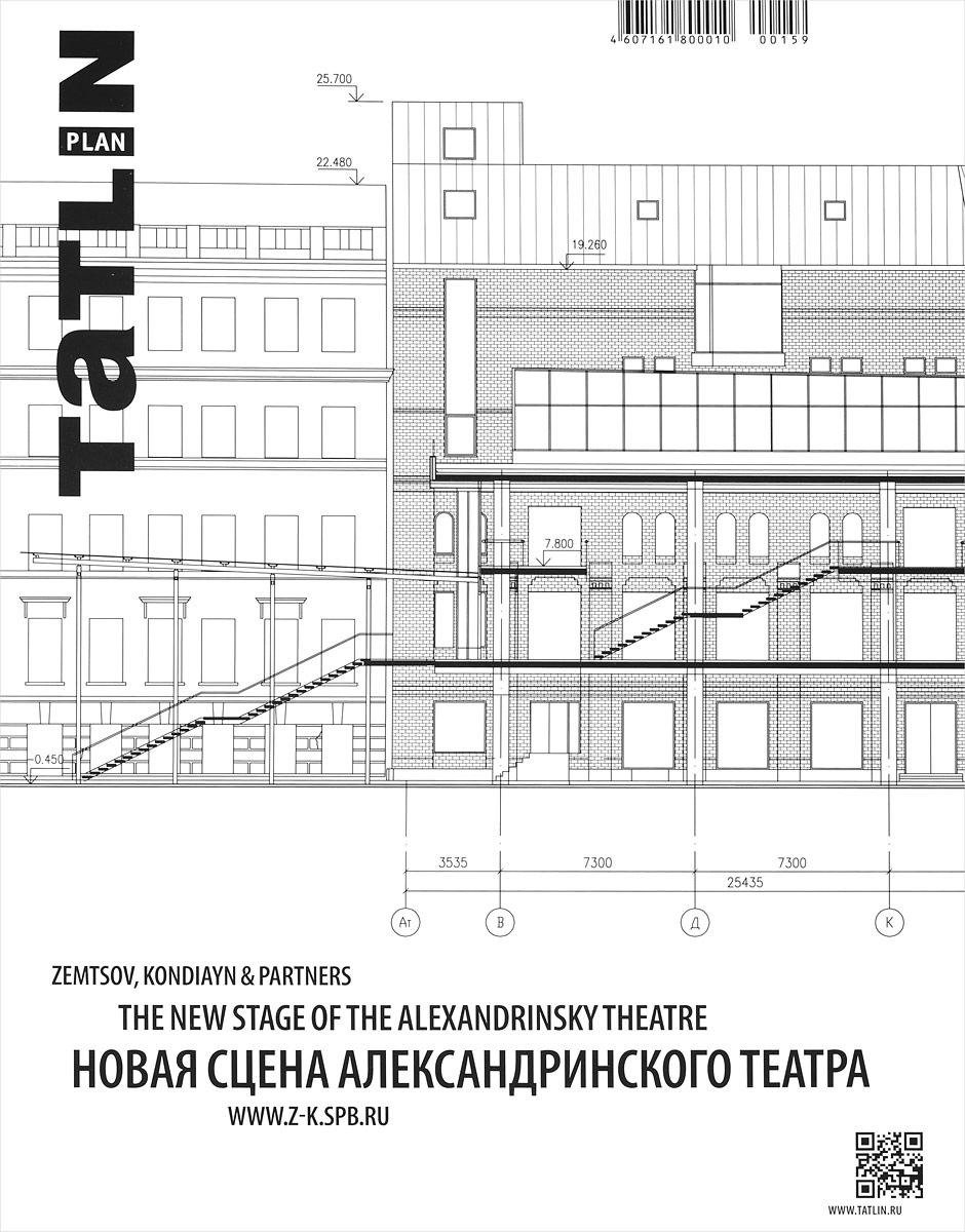 Татлин. Plan, №1(25), 2017 куплю земельный участок под строительство кемерово южный