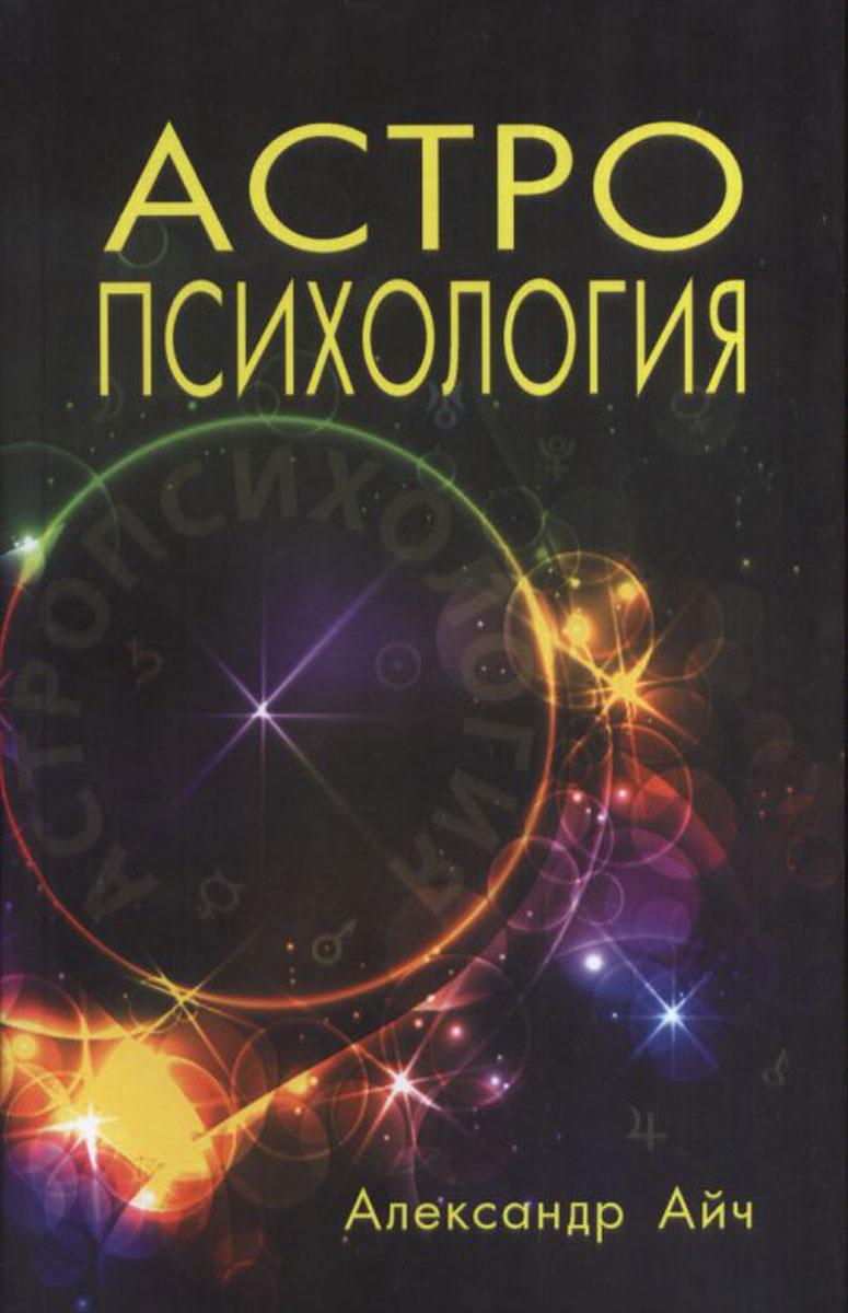 Айч А.. Астропсихология
