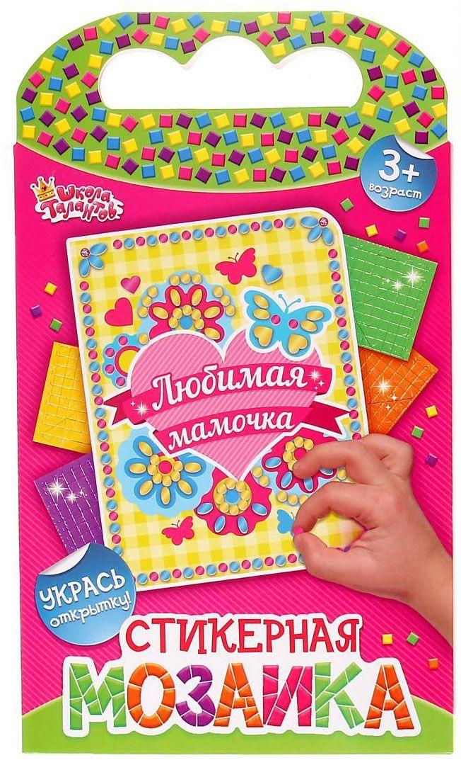 Школа талантов Мозаика Любимая мамочка школа талантов гелевая мозаика веселый паровозик
