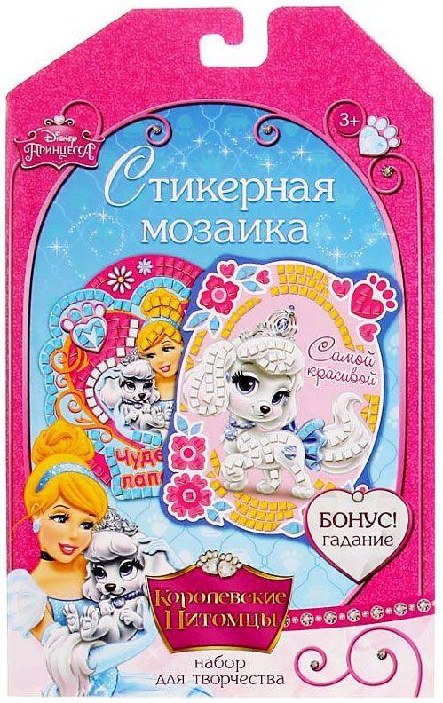 Disney Мозаика Королевские питомцы Чудесной лапочке disney набор детской посуды королевские питомцы 3 предмета