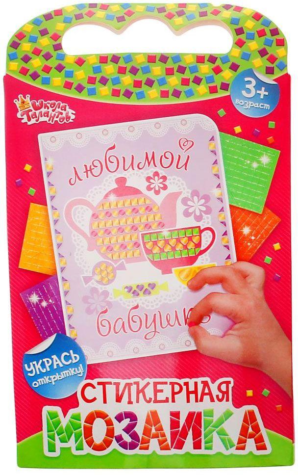 Школа талантов Стикерная мозаика Любимой бабушке школа талантов гелевая мозаика веселый паровозик