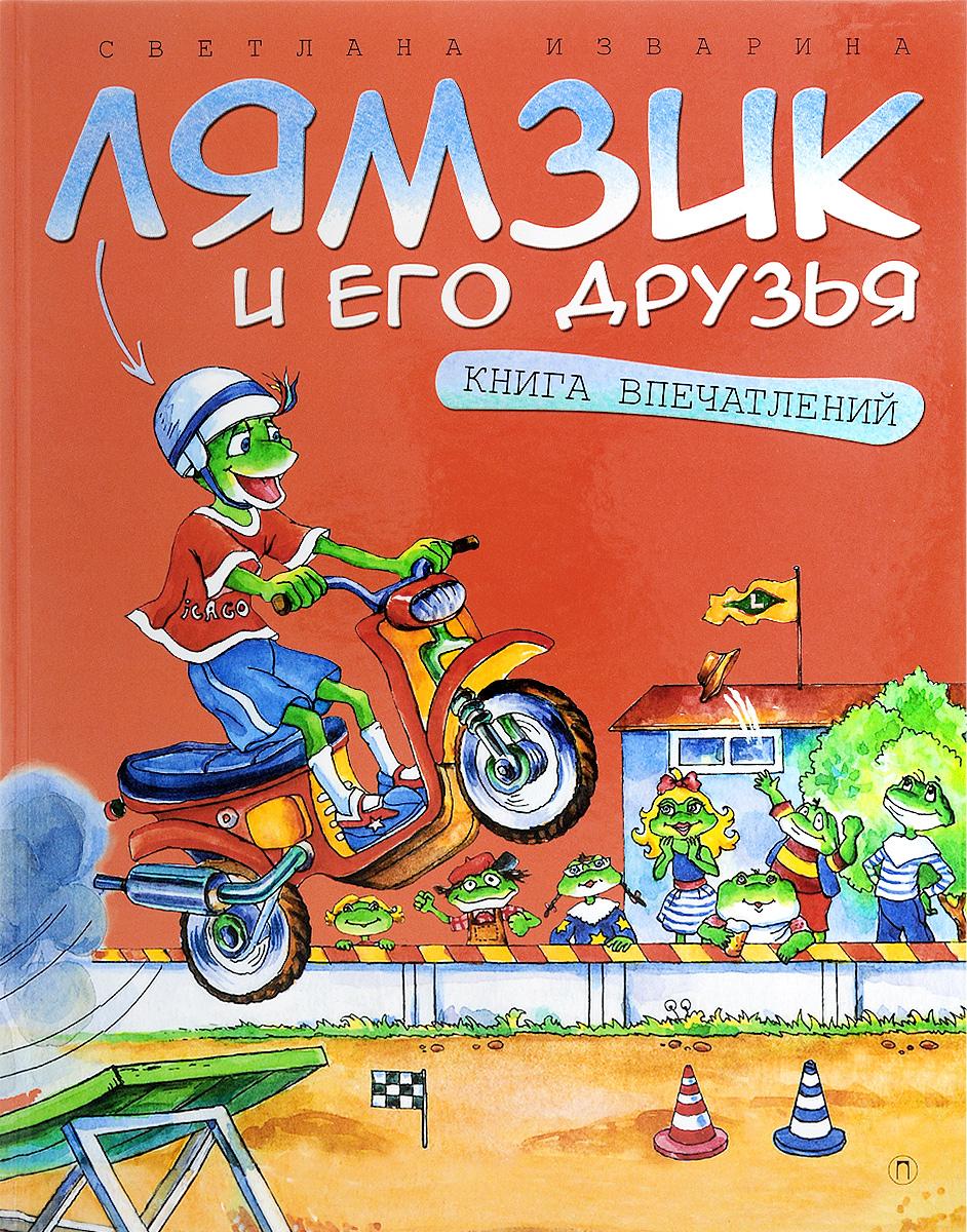 Светлана Изварина Лямзик и его друзья. Книга впечатлений соседова а 1000 потрясающих впечатлений
