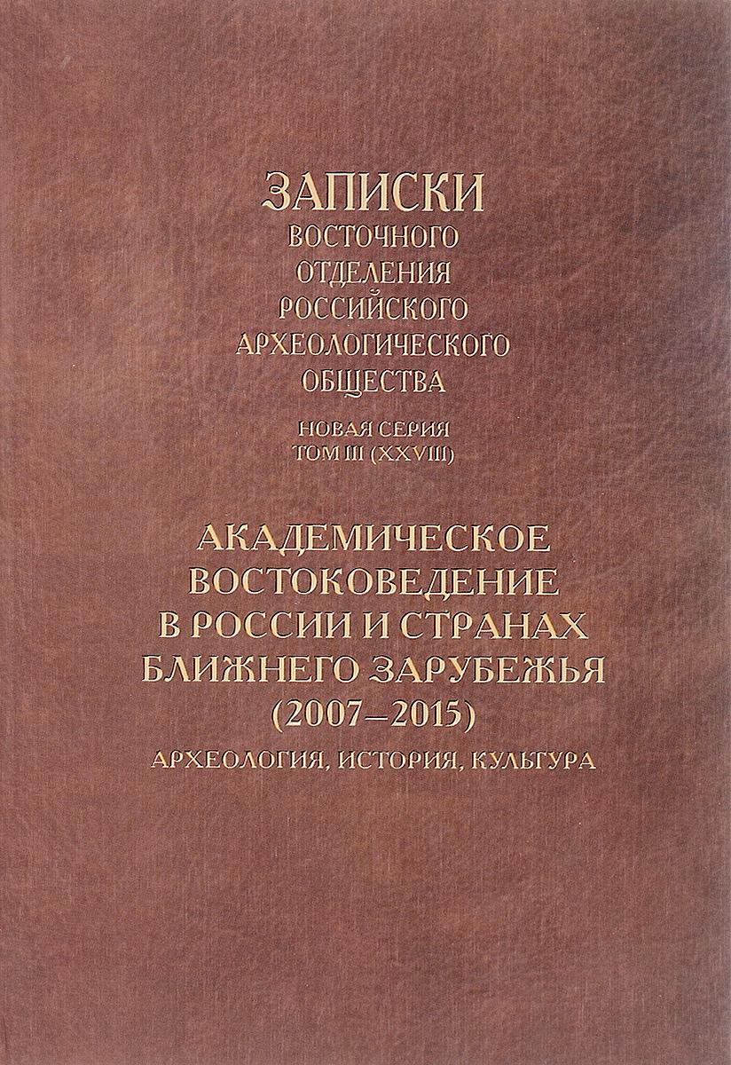 Академическое востоковедение в России и странах ближнего зарубежья (2007-2015). Археология, история, культура