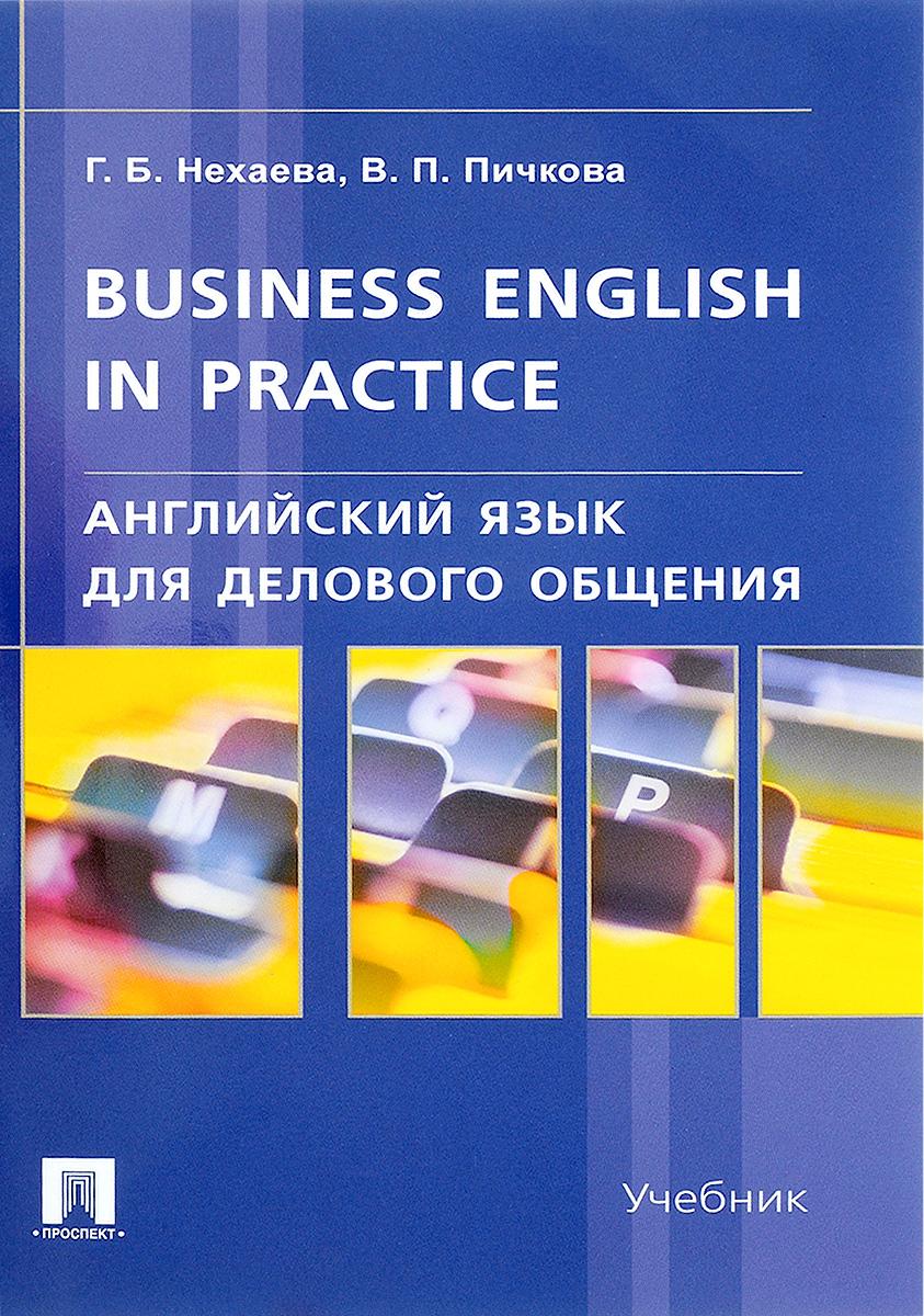 Г. Б. Нехаева, В. П. Пичкова Business English in Practice / Английский язык для делового общения. Учебник цепочка