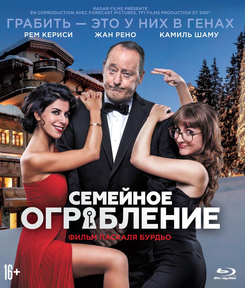 Семейное ограбление (Blu-ray) б у корбюратор на рено 19 в москве