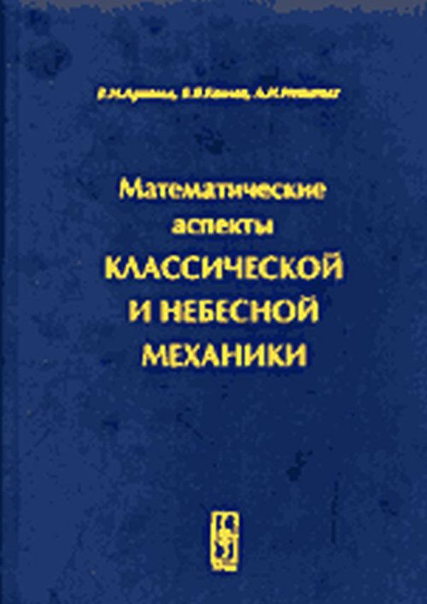 купить В. И. Арнольд, В. В. Козлов, А. И. Нейштадт Математические аспекты классической и небесной механики недорого