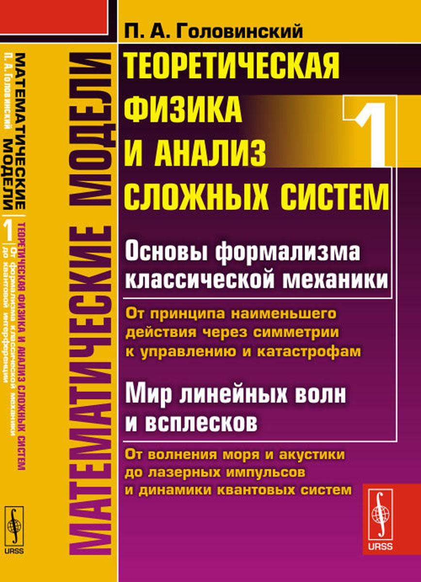 Математические модели. Теоретическая физика и анализ сложных систем. Книга 1. От формализма классической механики до квантовой интерференции. П. А. Головинский