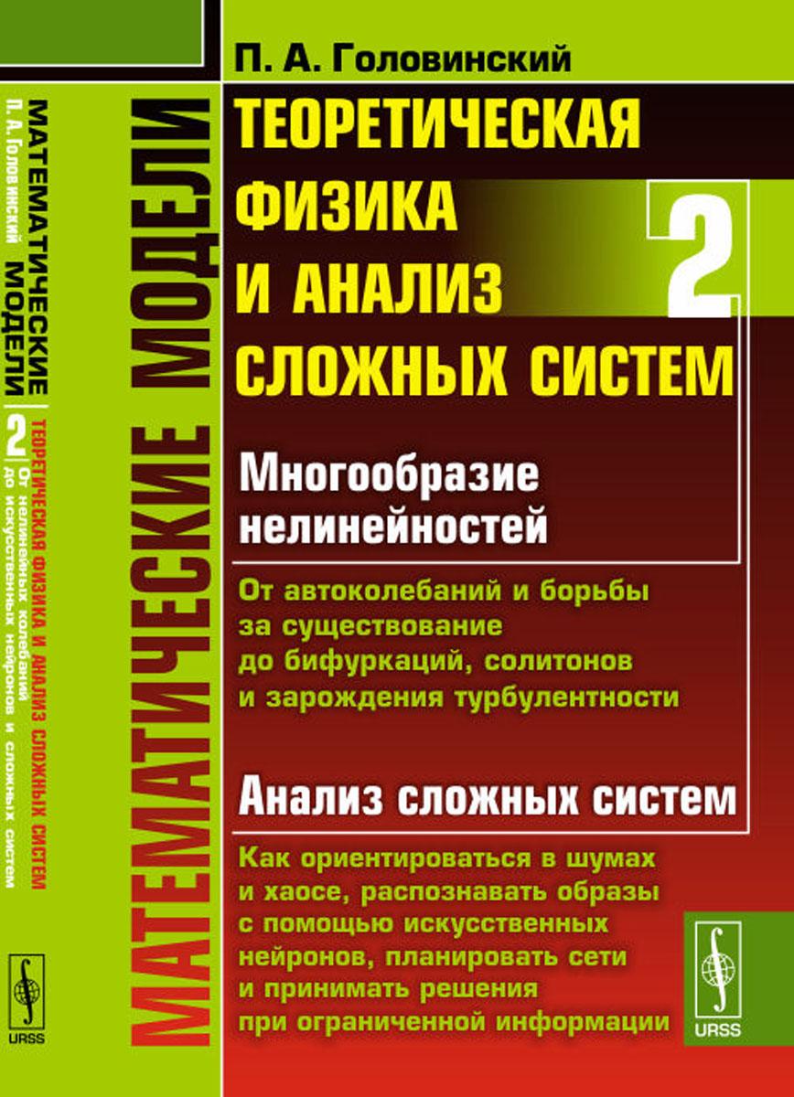 Математические модели. Теоретическая физика и анализ сложных систем. Книга 2. От нелинейных колебаний до искусственных нейронов и сложных систем.
