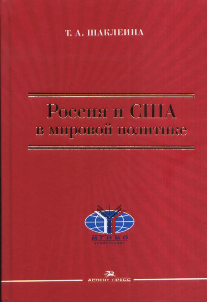 Т. А. Шаклеина Россия и США в мировой политике
