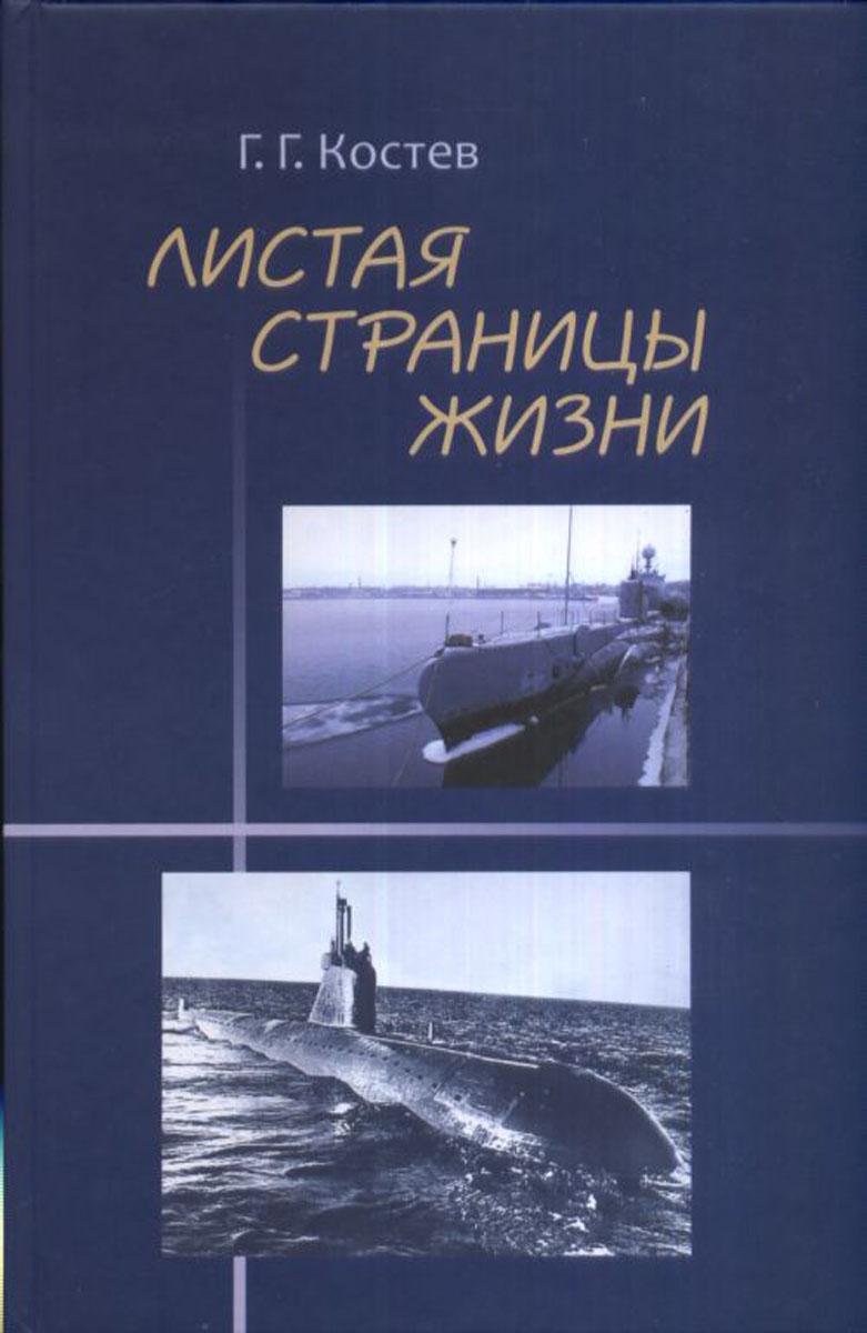 Г. Г. Костев Листая страницы жизни. Флот, любовь, семья