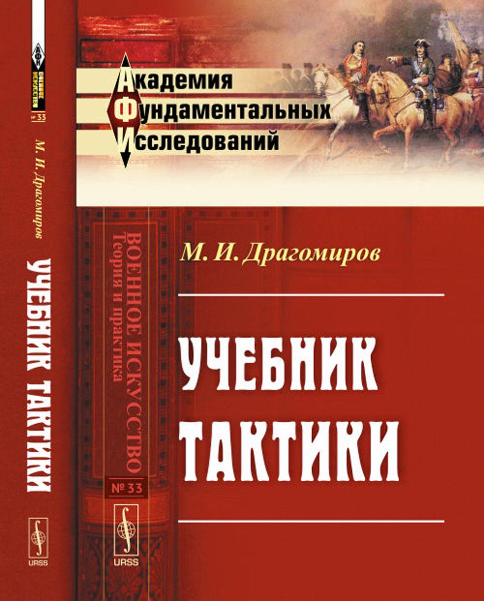 М.И. Драгомиров Учебник тактики
