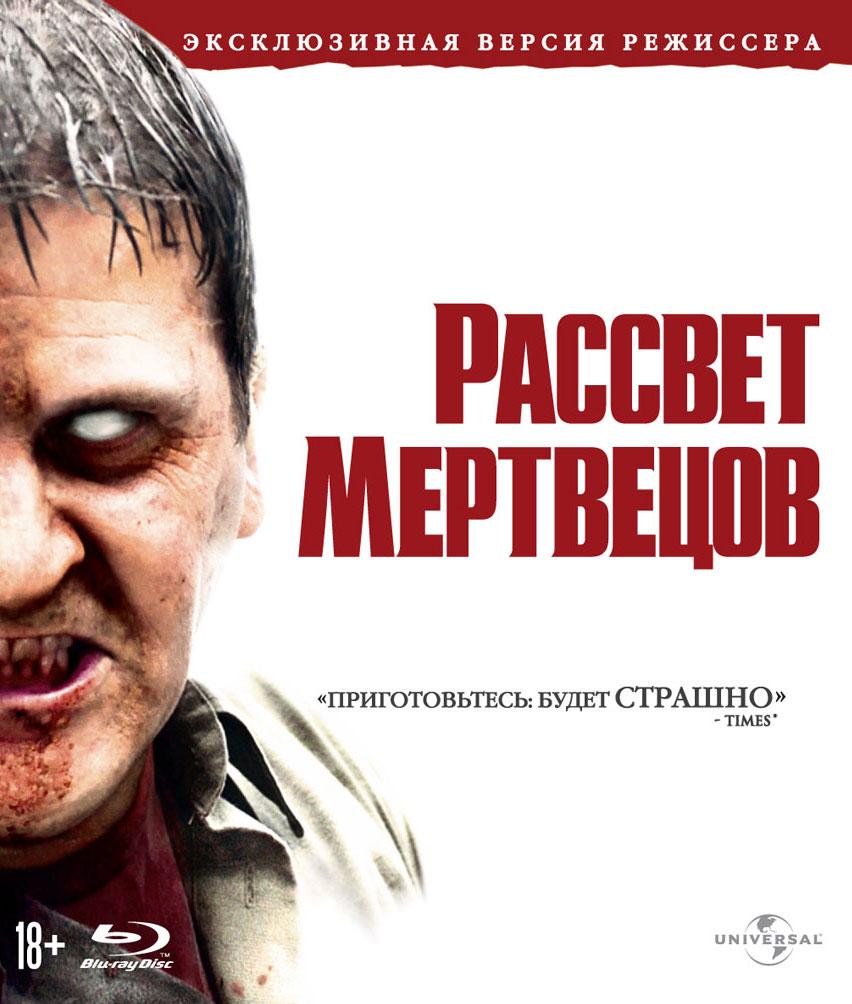 Рассвет мертвецов (Blu-ray)
