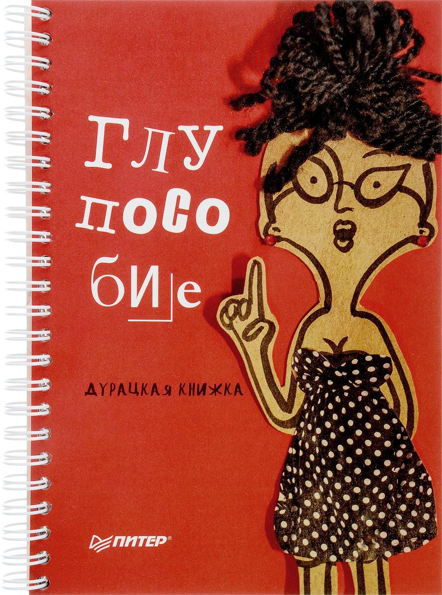 Женя Клекотнева, Дима Казенас Глупособие. Дурацкая книжка дима дима и дима