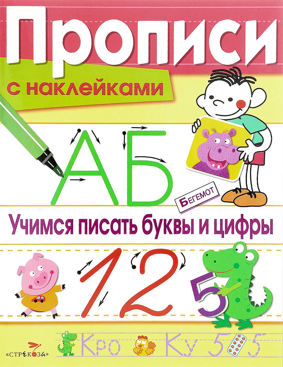 Л. Маврина Учимся писать буквы и цифры (+ наклейки)