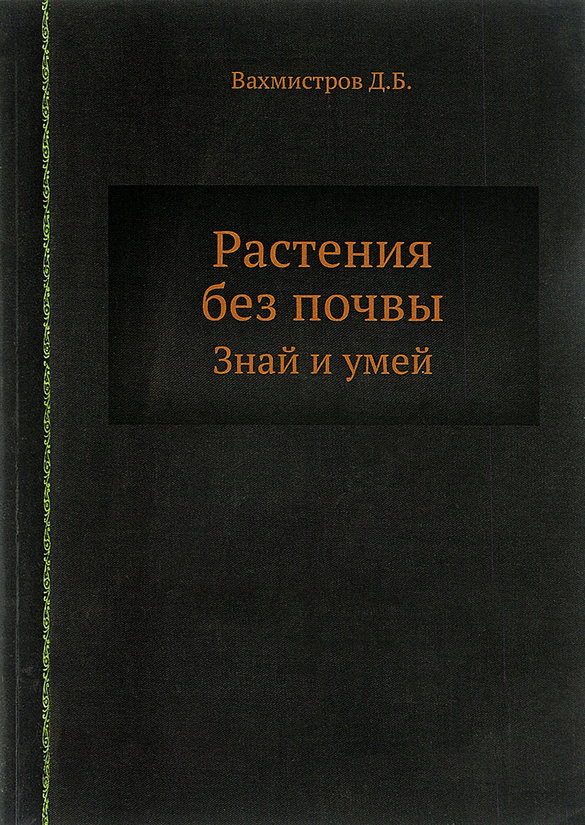 Д. Б. Вахмистров Растения без почвы. Знай и умей