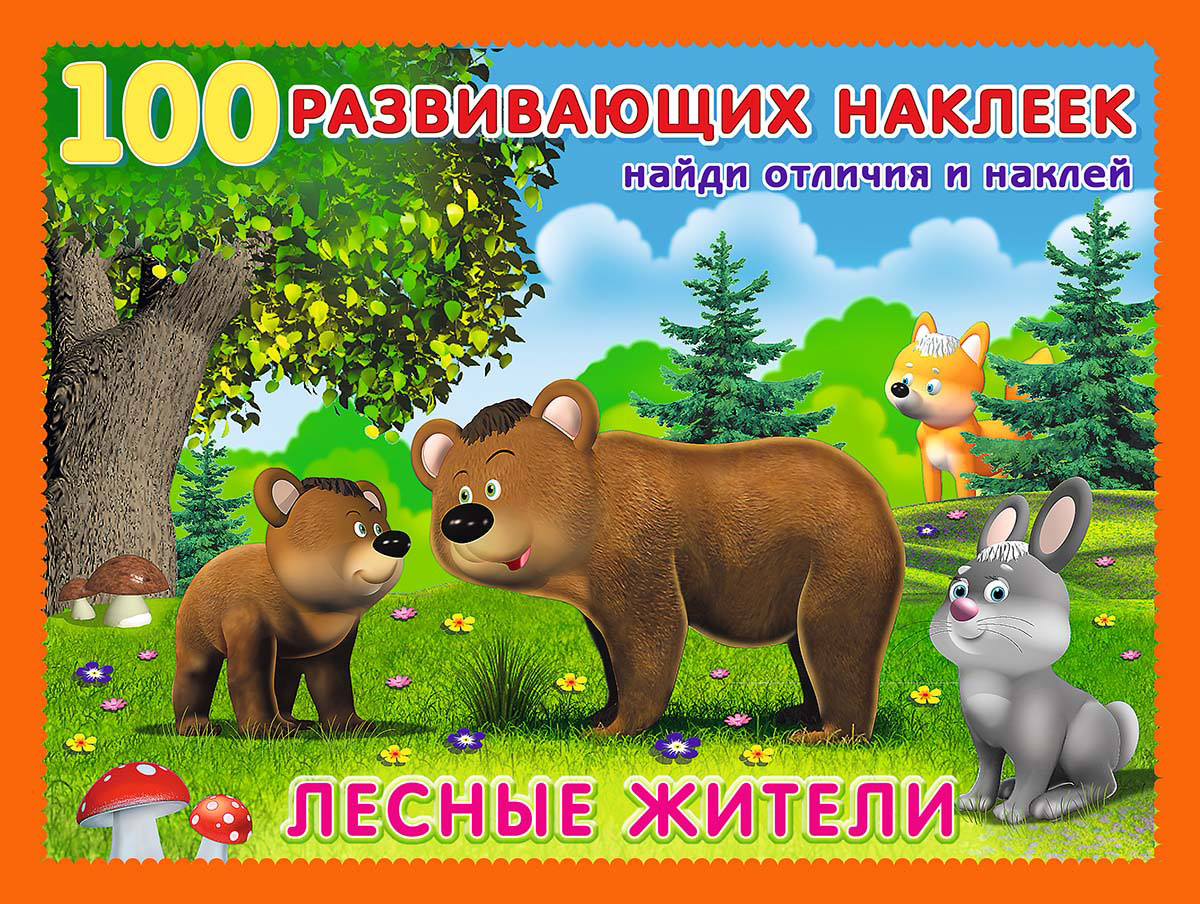 Лесные жители игровые центры oribel лесные друзья