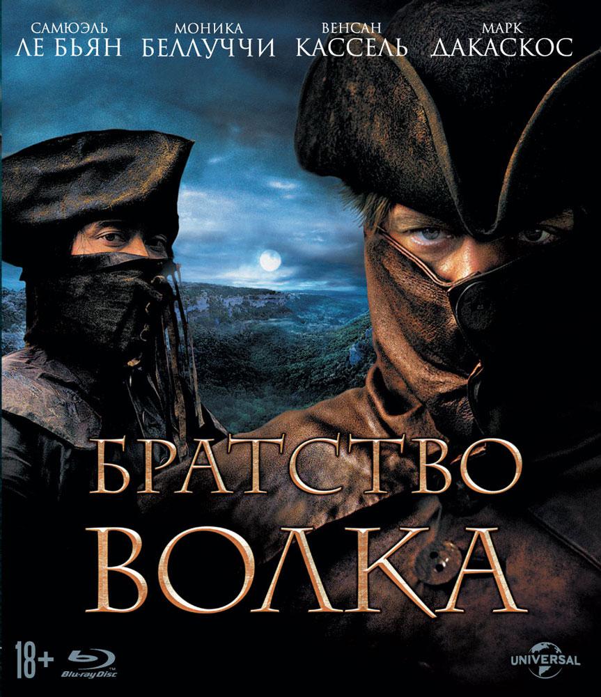Братство волка (Blu-ray) загадочные убийства агаты кристи убийства в театре сезон 3