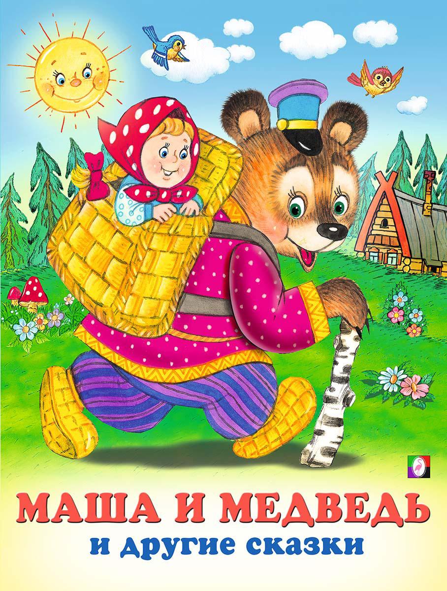Маша и Медведь и другие сказки пеналы маша и медведь пенал цветочная поляна 22111