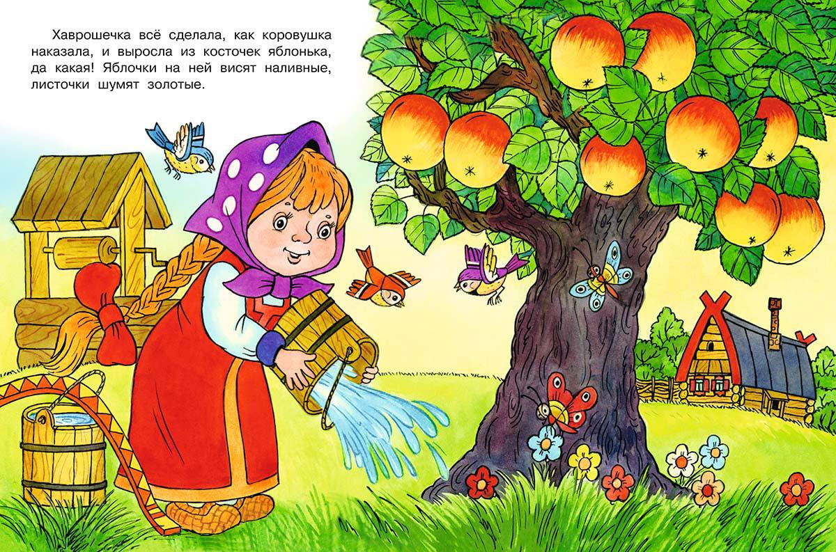 Картинки из сказок про яблоки