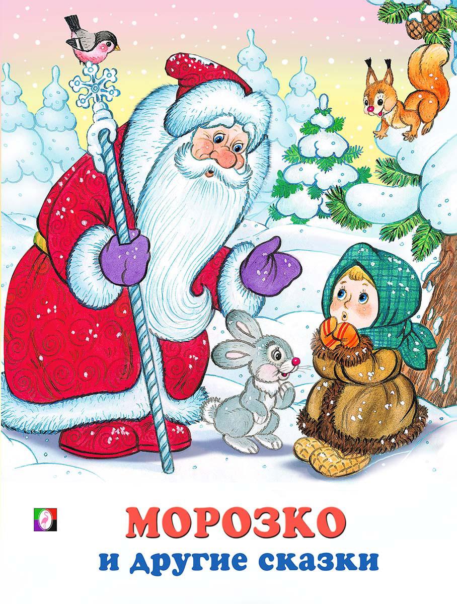 Морозко и другие сказки екатерина баканова петушок и бобовое зернышко наклейки