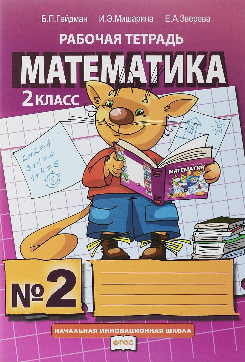 Б. П. Гейдман, И. Э. Мишарина, Е. А. Зверева Математика. 2 класс. Рабочая тетрадь №2 б п гейдман и э мишарина е а зверева математика 2 класс рабочая тетрадь 2