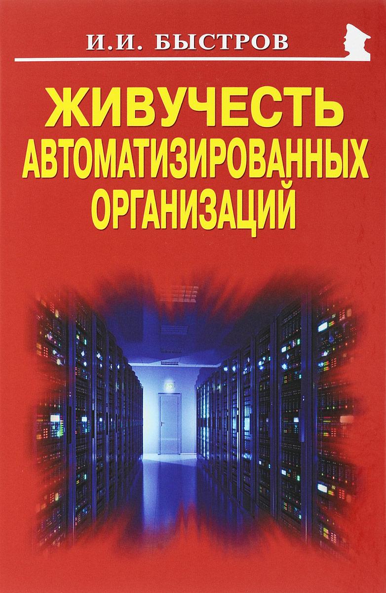 И. И. Быстров Живучесть автоматизированных организаций