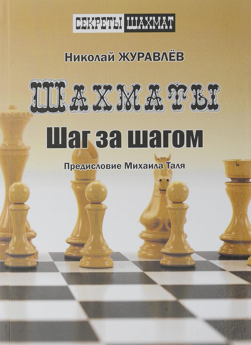 Шахматы. Шаг за шагом. Николай Журавлев