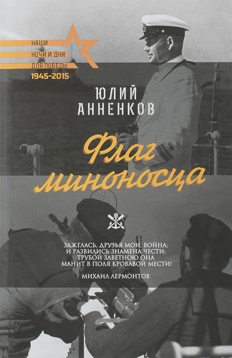 Юлий Анненков Флаг миноносца валентин рунов удар по украине вермахт против красной армии