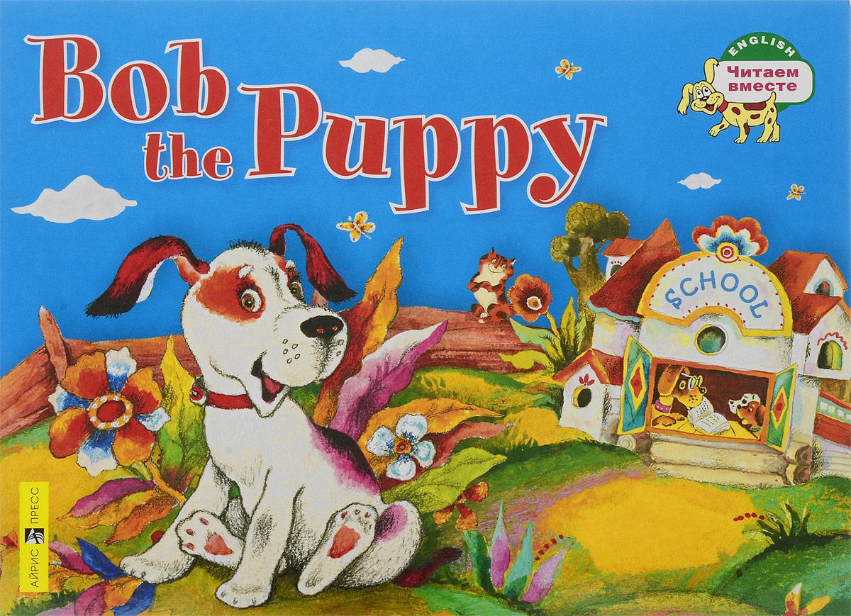 А. А. Владимирова Bob the Puppy / Щенок Боб кот боб купить книгу