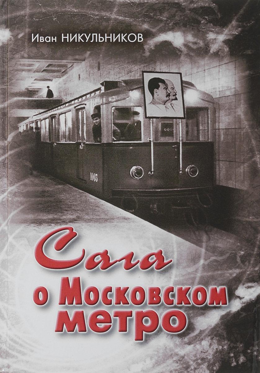 Иван Никульников Сага о Московском метро метро тольятти каталог товаров акции тольятти