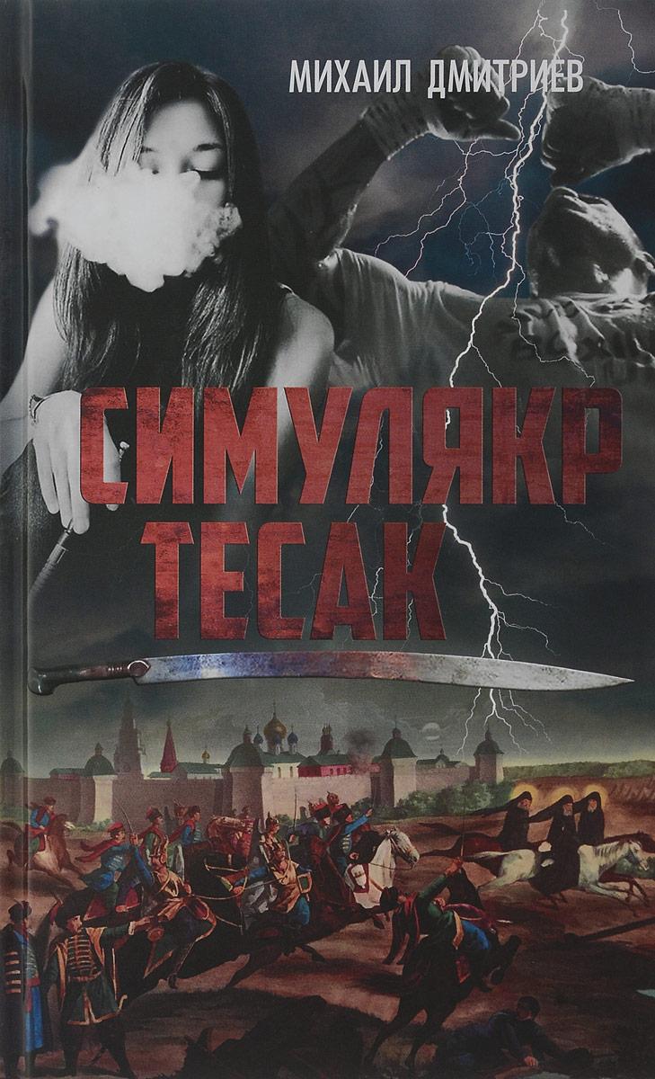 Михаил Дмитриев Симулякр. Тесак