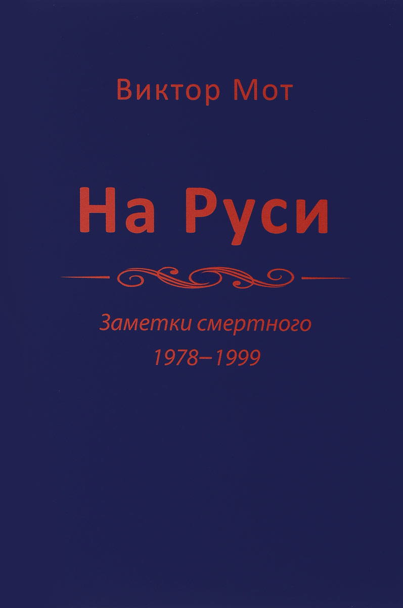Виктор Мот На Руси. Заметки смертного. 1978-1999