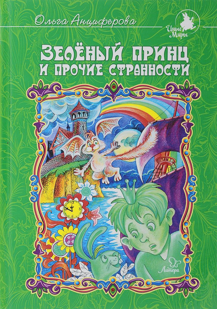 Ольга Анциферова Зеленый принц и прочие странности авенсис в радужном хмао