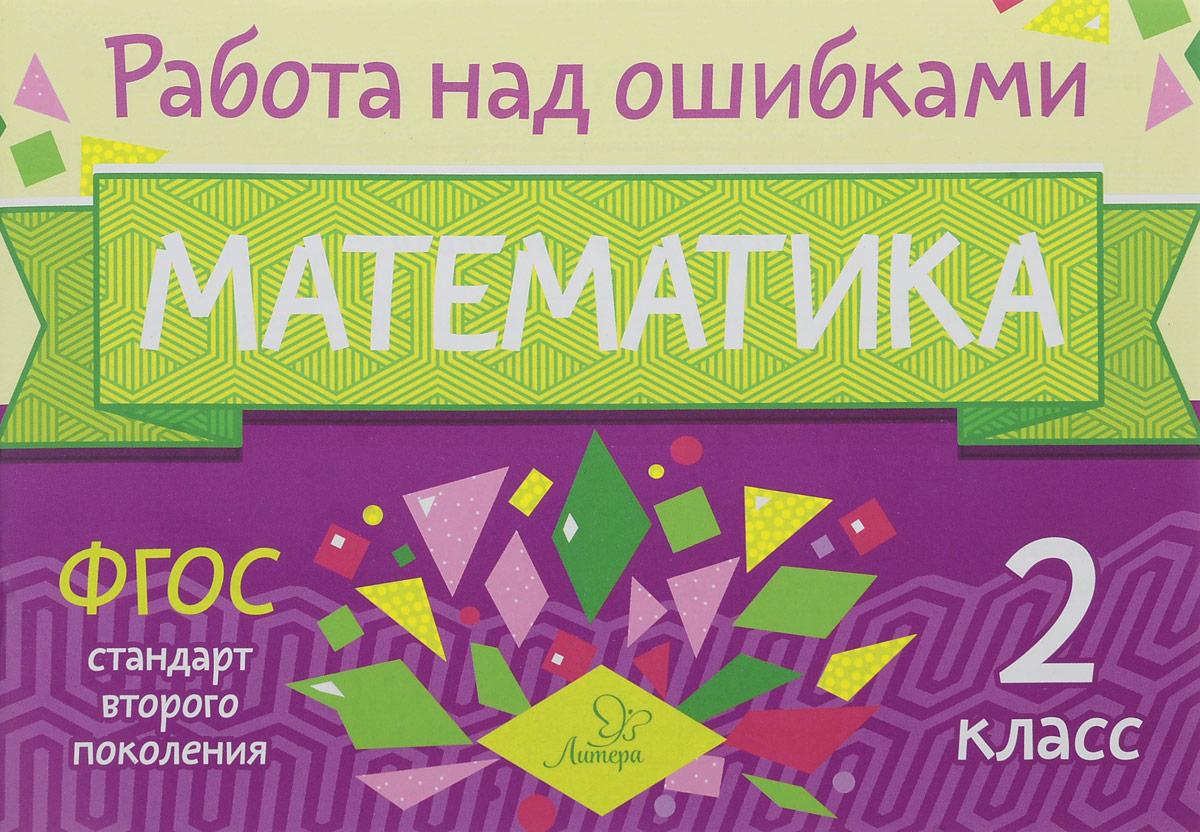 М. С. Селиванова Математика. 2 класс