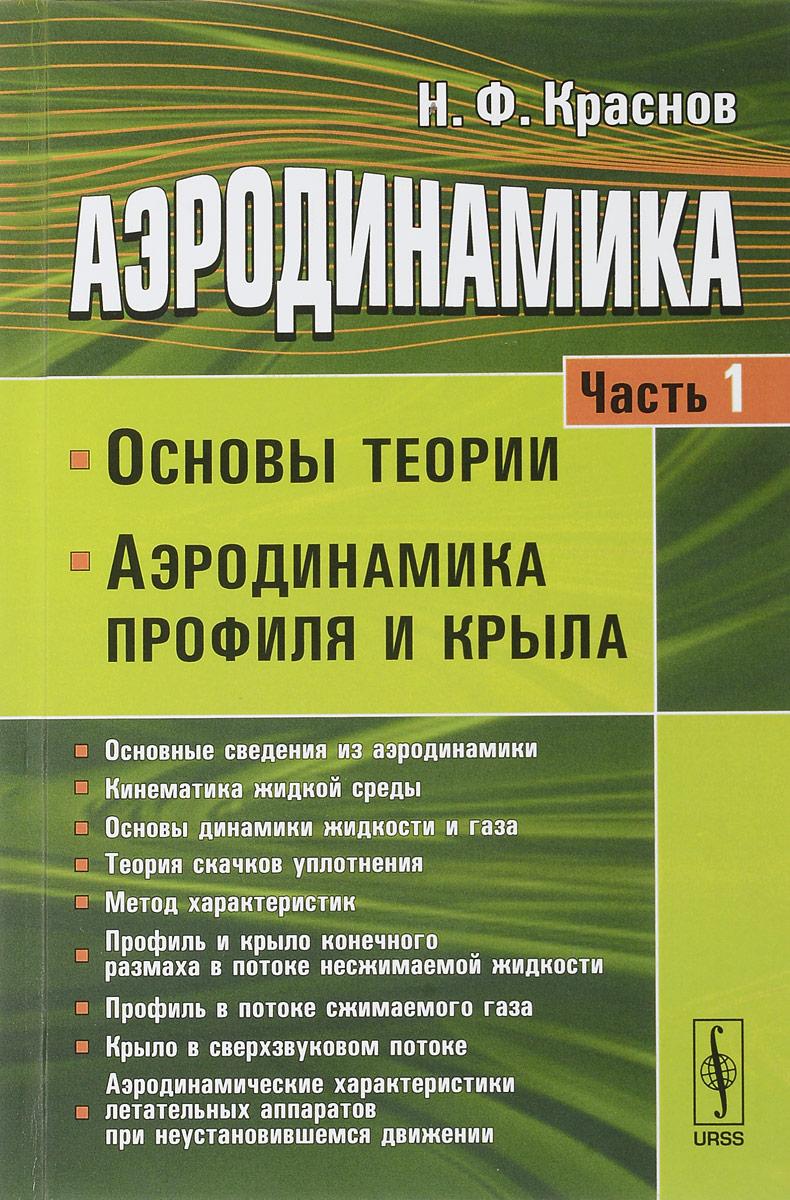 Аэродинамика. Часть 1. Основы теории. Аэродинамика профиля и крыла. Учебник