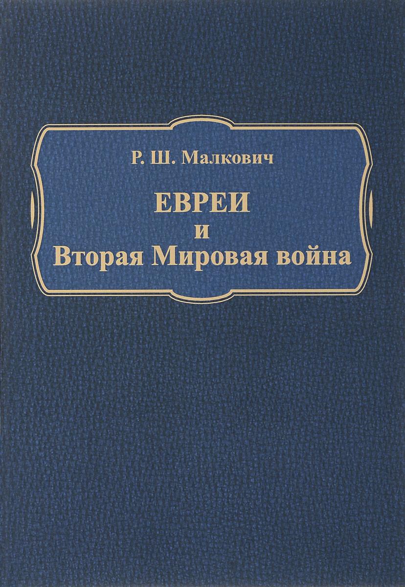 Р. Ш. Малкович Евреи и Вторая Мировая война