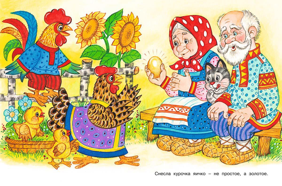 Сказки для детей с красивыми иллюстрациями