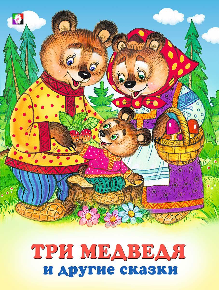 Три медведя и другие сказки азбукварик три медведя и другие сказки