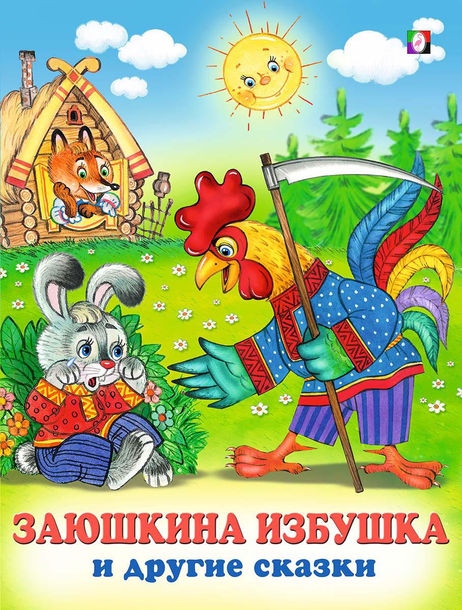 Заюшкина избушка и другие сказки вундеркинд с пеленок лучшие сказки для малышей dvd