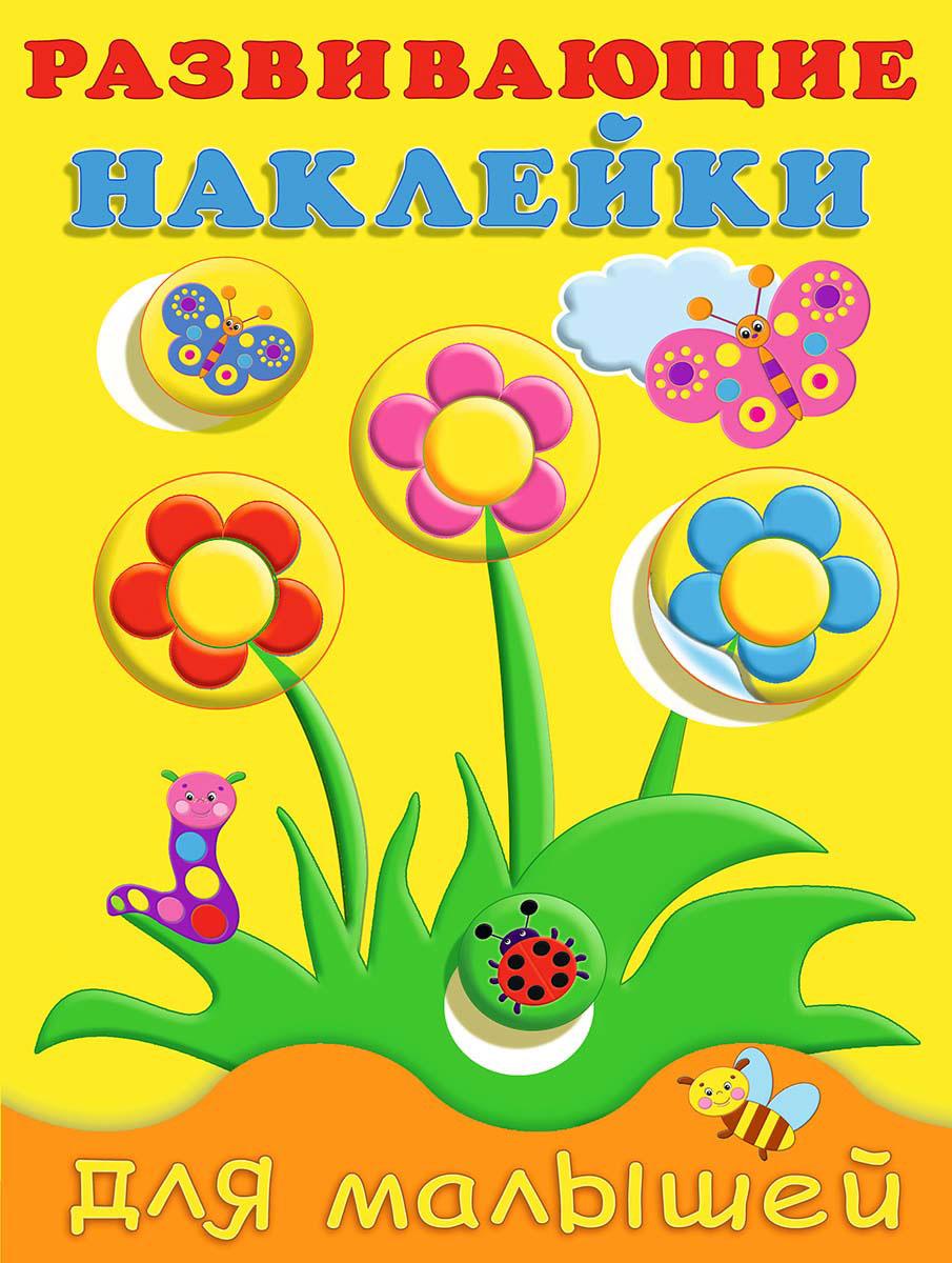 Цветы. Развивающие наклейки для малышей