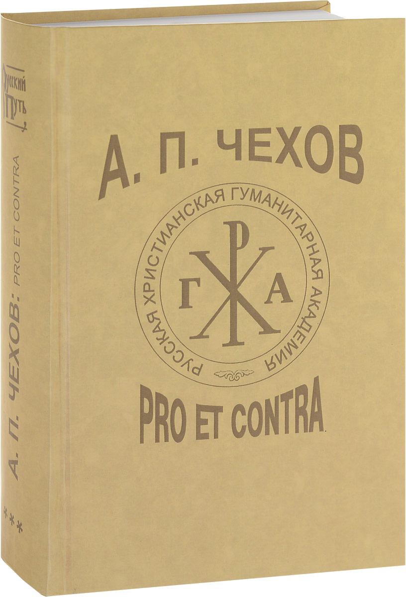 А. П. Чехов. Pro et Contra. Том 3 е ф бауэр pro et contra