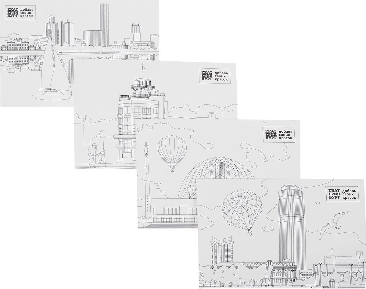 Екатеринбург. Добавь своих красок. Комплект открыток-раскрасок для посткроссинга (набор из 4 открыток) метод сителя восстановление позвоночника комплект открыток