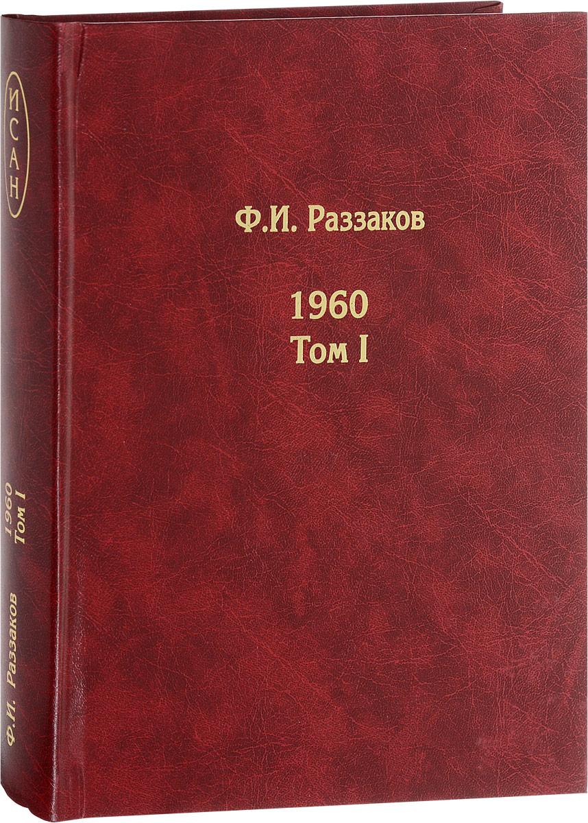Ф. И. Раззаков Жизнь замечательных времен. Шестидесятые. 1960. Том 1 laroom зеленые укороченные брюки