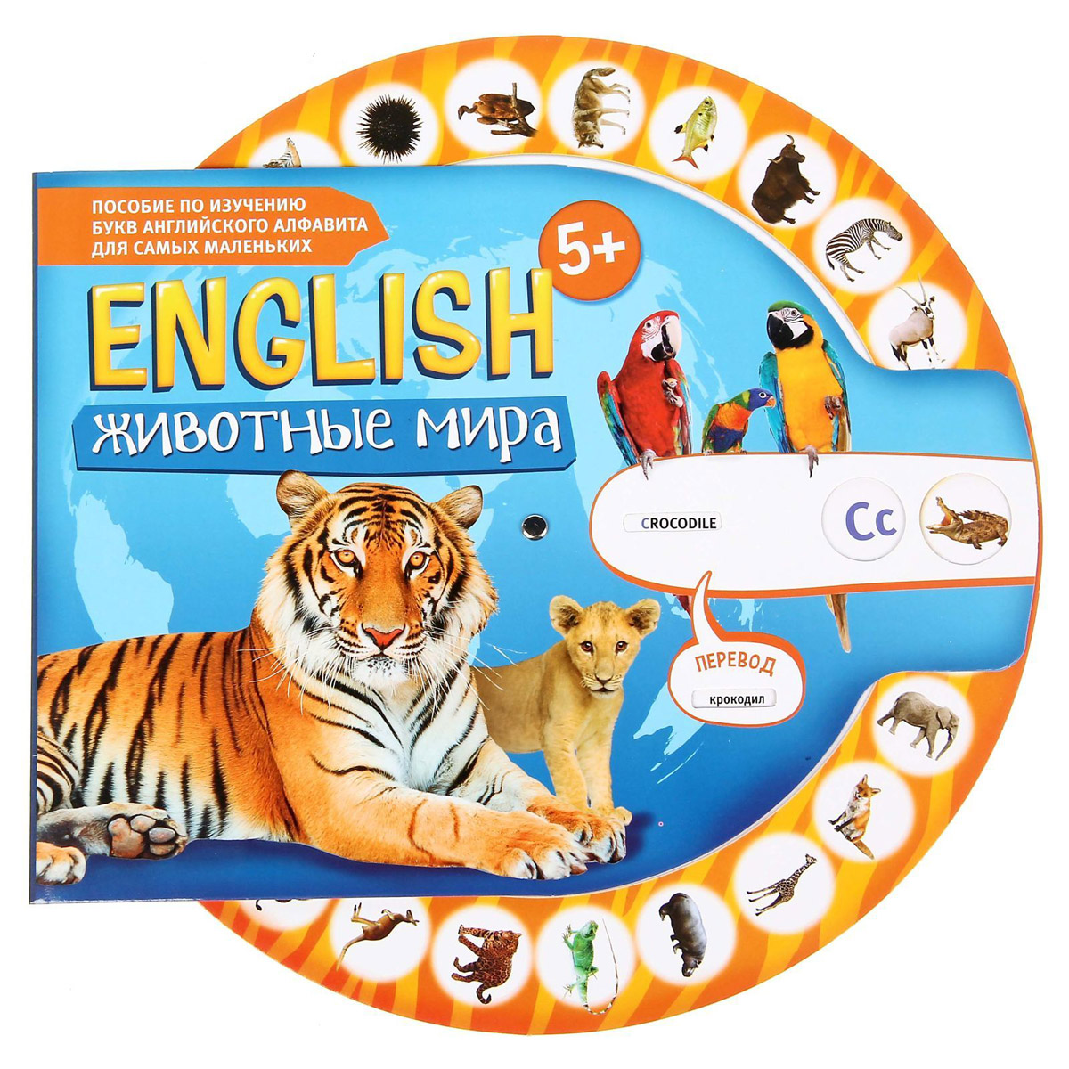 Лас Играс Обучающая игра English Животные мира лас играс обучающая игра времена года
